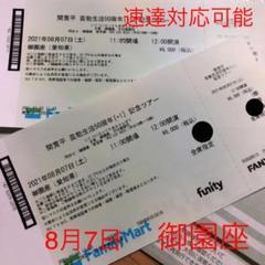 "Thumbnail of ""間寛平 御園座 名古屋公演 チケット 2枚"""