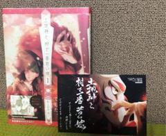 "Thumbnail of ""土地神と、村で一番若い嫁1巻(帯・店舗特典付き)"""