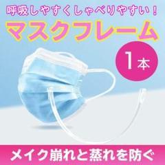 "Thumbnail of ""簡単装着 超軽量 U字型 マスク フレーム マスクブラケット 落ちズレにくい ①"""