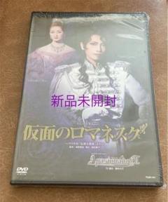 "Thumbnail of ""宙組 中日劇場公演 仮面のロマネスク Apasionado!! DVD"""