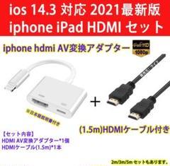 "Thumbnail of ""iphone HDMI変換アダプタ 1.5m HDMI ケーブル2点セット"""