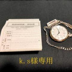 """Thumbnail of """"シチズン REGUON 懐中時計 KL7-914-11"""""""