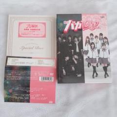 """Thumbnail of """"バカレア高校 豪華版 初回限生産 DVD"""""""