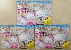 "Thumbnail of ""サンリオ 株主優待券 パスポート 3枚【メルカリ便発送】"""