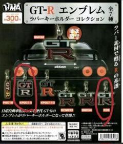 "Thumbnail of ""GT-R エンブレム ラバーキーホルダー10、35"""