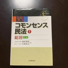 "Thumbnail of ""コモンセンス民法 1 (総則)"""