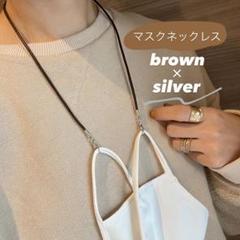 """Thumbnail of """"マスクネックレス〖brown〗マスクストラップ マスクチェーン マスクホルダー"""""""