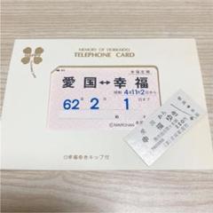 """Thumbnail of """"『愛国』〜『幸福』テレフォンカード テレカ&切符"""""""