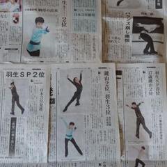 """Thumbnail of """"羽生結弦 新聞"""""""
