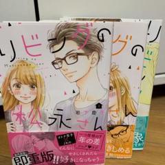 "Thumbnail of ""リビングの松永さん 1〜3巻"""