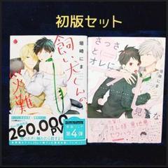 "Thumbnail of ""初版セット❄垣崎にま2冊✨4冊送料200円"""