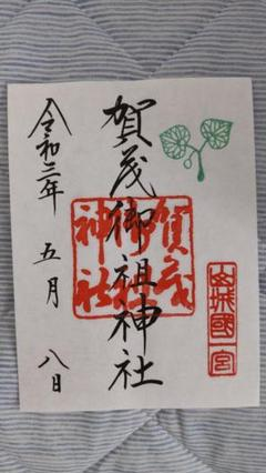 "Thumbnail of ""京都府 世界遺産 下鴨神社 御朱印"""
