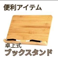 "Thumbnail of ""ブックスタンド 本立て 書見台 卓上 譜面台 楽譜スタンド 料理本立て 竹 木製"""