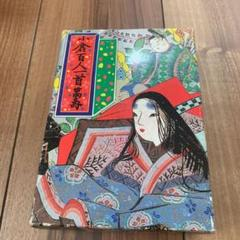 "Thumbnail of ""小倉百人一首"""
