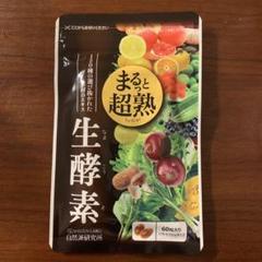 "Thumbnail of ""まるっと超熟生酵素 約30日分 60粒入"""