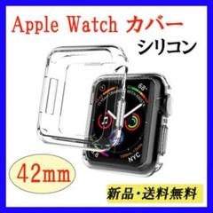 """Thumbnail of """"◇ アップルウォッチ AppleWatch ケース  カバー クリア 42mm"""""""