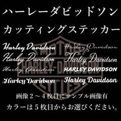 """Thumbnail of """"Harley-Davidsonステッカー"""""""