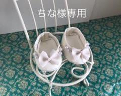 """Thumbnail of """"ちな様専用*メルちゃんソランちゃん靴オーダーページ"""""""