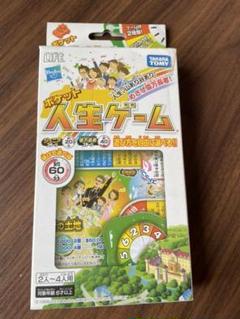 """Thumbnail of """"ポケット人生ゲーム アナログゲーム"""""""