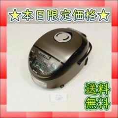 "Thumbnail of ""【1367】タイガー IHジャー炊飯器 JPF-A550 3合炊き"""