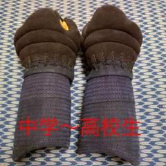 "Thumbnail of ""剣道 防具 小手 中学、高校、一般"""
