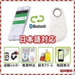 "Thumbnail of ""忘れ物探し器 探し物 落し物 ペット探索 Bluetoothトラッカー"""
