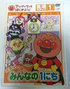 """Thumbnail of """"アンパンマンとはじめよう!生活編 ステップ1 元気100倍!みんなの1にち"""""""