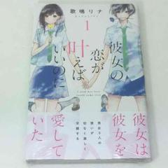 "Thumbnail of ""彼女の恋が叶えばいいのに 1巻 新品 初版です"""