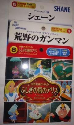 "Thumbnail of ""DVD3枚名作セット・(シェーン・ふしぎの国のアリス他)"""
