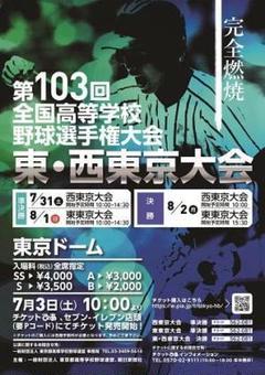 """Thumbnail of """"【8月1日(日)】全国高校野球選手権大会 東東京大会 準決勝"""""""