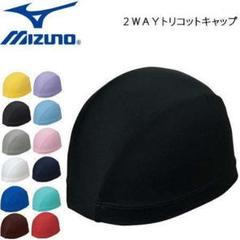 "Thumbnail of ""【新品】MIZUNO スイミングキャップ・水泳帽子 男女兼用 F50-59cm"""