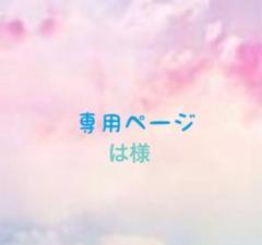 "Thumbnail of ""*星 白×黒*携帯用 スプレー ボトル ケース ホルダー*"""