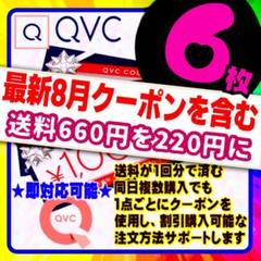"Thumbnail of ""最新8月✨QVCクーポン 1000円割引他多数 TSVセールに!割引券チケット"""