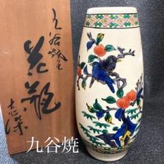 "Thumbnail of ""九谷焼 花瓶 花器 壺"""