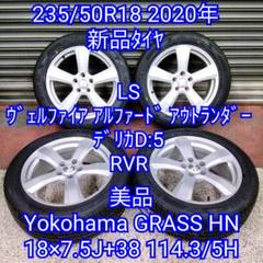"Thumbnail of ""235/50R18 2020年新品タイヤ&Yokohama 美品アルミホイール"""