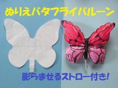 "Thumbnail of ""膨らませるストロー付き!「ぬりえバタフライバルーン」(逆止弁付)"""