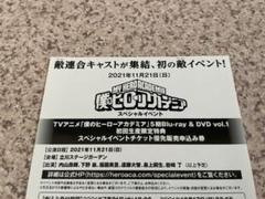 """Thumbnail of """"僕のヒーローアカデミア シリアル ヒロアカ"""""""