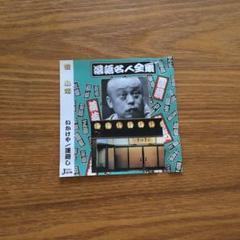 "Thumbnail of ""桂小南 落語名人全集 CD"""