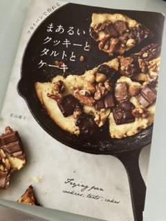 "Thumbnail of ""フライパンで作れるまあるいクッキーとタルトとケーキ"""