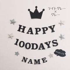 """Thumbnail of """"お食い初め 100日祝い ガーランド 飾り ハンドメイド キッズ ベビー"""""""