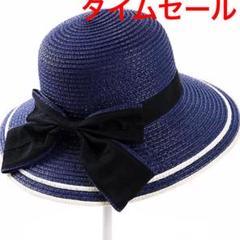 """Thumbnail of """"折り畳み可能麦わら帽子ネイビーレディース リボン付き おしゃれ帽子 紫外線カット"""""""