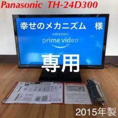 "Thumbnail of ""パナソニックPanasonic TH-24D300⭐︎リモコン付!動作確認済み!"""