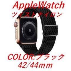 "Thumbnail of ""applewatch アップルウォッチ ツィストナイロンベルト 黒42/44"""