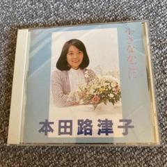 "Thumbnail of ""本田路津子CD"""