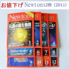 """Thumbnail of """"★お値下げしました!Newton 12冊(2011.1月~12月)"""""""