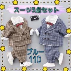 """Thumbnail of """"男の子フォーマル3点セット チェック柄スーツ ブルー ジャケット 韓国子供服"""""""