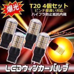 """Thumbnail of """"LED ウインカー T20 ピンチ部違い対応 アンバー 4個 ハイフラ抵抗内蔵"""""""