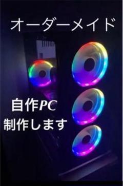 """Thumbnail of """"ゲーミングPC 自作PC 製作 代行 オーダーメイド BTO カスタム"""""""