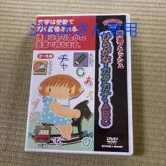 """Thumbnail of """"星みつる式 秀逸フラッシュ ひらがな・カタカナ・ABC"""""""