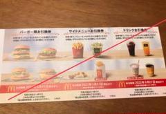 "Thumbnail of ""マクドナルド 株主優待券 1冊 6枚綴り"""